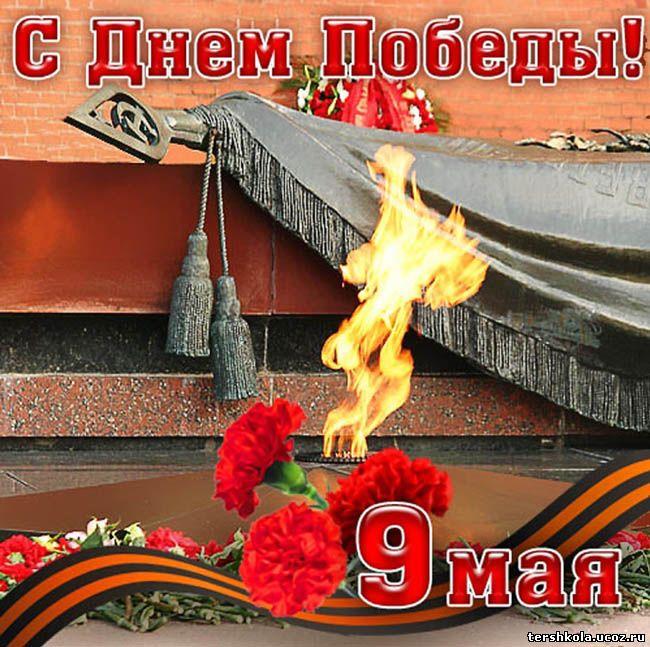 http://tershkola.ucoz.ru/avatar/43/pobeda.jpg
